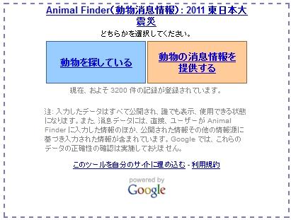 http://blog-parts-navi.up.n.seesaa.net/blog-parts-navi/image/animalfinder.jpg?d=a1