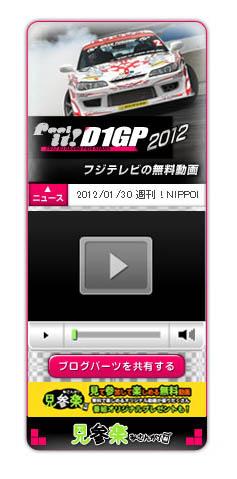 D1グランプリ2012番組ブログパーツ
