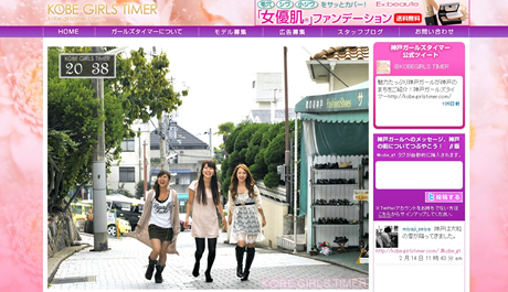 KOBE GIRLS TIMER〜神戸ガールズタイマー〜