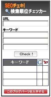 「SEOチェキ!」ブログパーツ