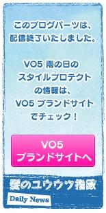 VO5 雨の日のスタイルプロテクト