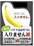 バナナはおやつに入りません!