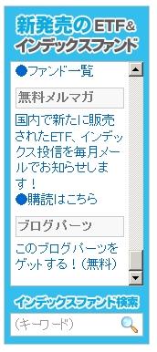 新発売のETF