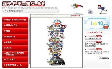 藤子・F・不二雄 公式サイト