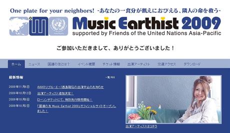 Music Earthist 2009