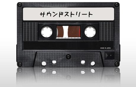 NHK青春ラジカセ