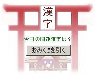 漢字おみくじブログパーツ