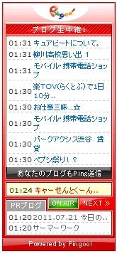 「Pingoo!ブログ生中継」