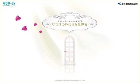 『サラサーティ』20周年記念!スペシャルウェブサイト