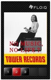 タワーレコードブログパーツ