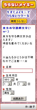 守護顔文字(・ω・)占い