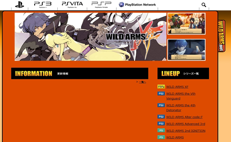 RPGゲーム「WILD ARMS XF(ワイルドアームズ クロスファイア)」